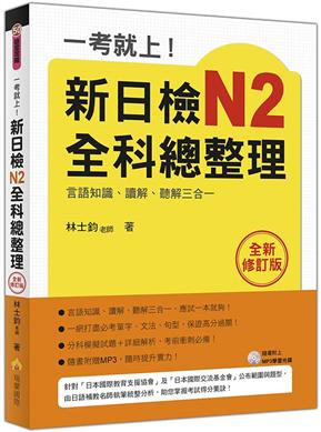 一考就上!新日檢N2全科總整理全新修訂版