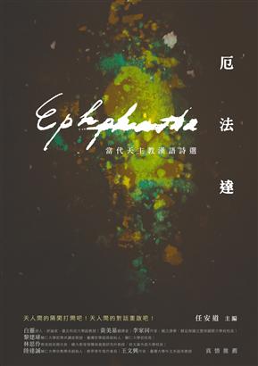 厄法達:當代天主教漢語詩選