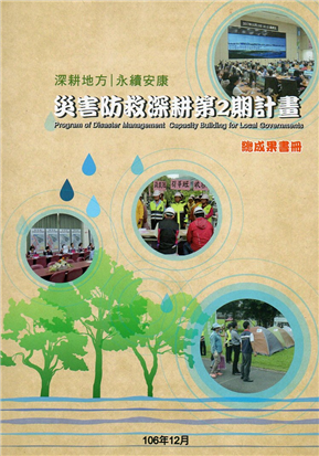 深耕地方,永續安康:災害防救深耕第2期計畫總成果書冊