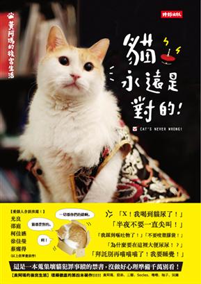 黄阿玛的后宫生活:猫永远是对的