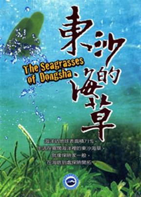 东沙的海草? [DVD]