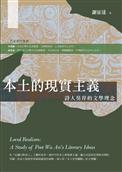本土的現實主義:詩人吳岸的文學理念