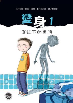 變身(1):浴缸下的黑洞