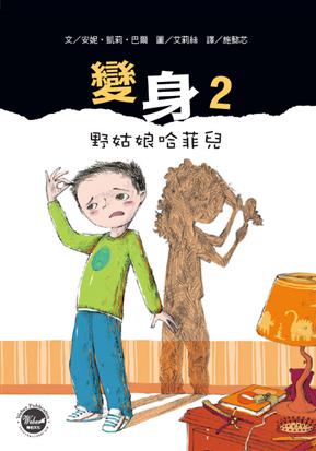 變身(2):野姑娘哈菲兒