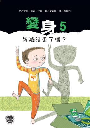 變身(5):冒險結束了嗎?