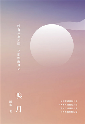 喚月:唯有成為太陽,才能喚醒月亮