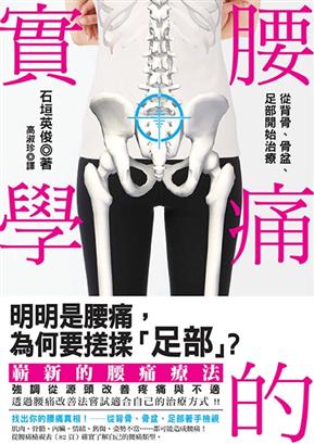 腰痛的實學:從背骨、骨盆、足部開始治療