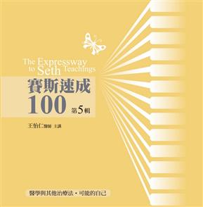 赛斯速成100有声书第 5 辑