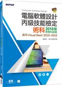 電腦軟體 丙級技能檢定術科2018版 附學科試題  v.b.2010~2013