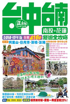 台中台南南投花蓮旅遊全攻略2018-19年版(第 3 刷)