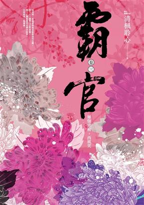 霸官(卷三):雁翎寒袖,西風笑/清楓聆心