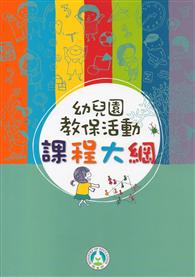 幼兒園教保活動課程大綱