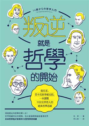 叛逆就是哲學的開始:從尼采、笛卡兒到李維史陀,一本讀懂11位世界哲人的經典哲學思維(二版)