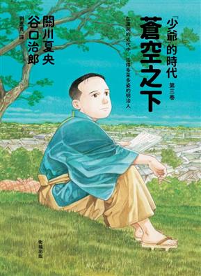 「少爺」的時代(第三卷):蒼空之下