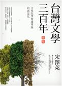 文學三百年(續集):文學四季變遷理論的再深化