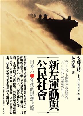 新左運動與公民社會:日本六○年代的思想之路