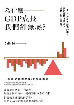 為什麼GDP成長,我們卻無感?GDP沒有告訴你的事,拚的是數字成長,還是人民的幸福?
