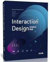 互動設計概論