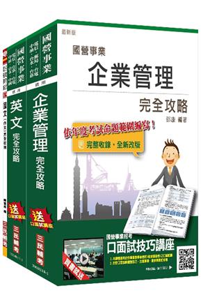 臺北捷運[專員(二)](企劃類)套書