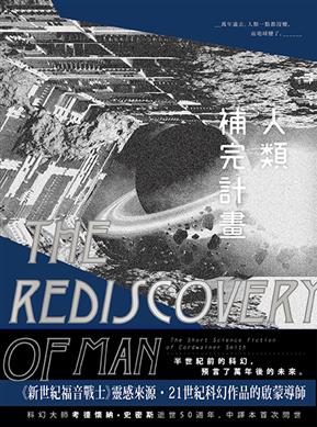 人類補完計畫:考德懷納•史密斯短篇小說選(上下冊不分售)