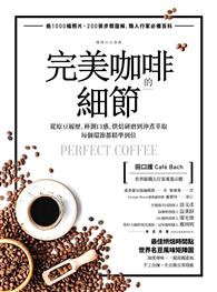 完美咖啡的細節: 從原豆履歷、杯測口感、烘焙研磨到沖煮萃取,每個環節都精準到位