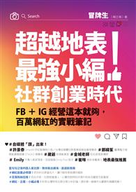 超越地表最強小編!社群創業時代:FB+IG經營這本就夠,百萬網紅的實戰筆記
