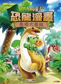 植物大戰殭屍:恐龍漫畫 (1)勇者大冒險