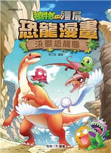 植物大戰殭屍:恐龍漫畫(2)決戰恐龍園