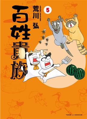 百姓貴族(5)(首刷限定版)