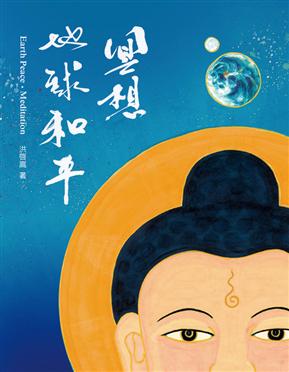冥想‧地球和平