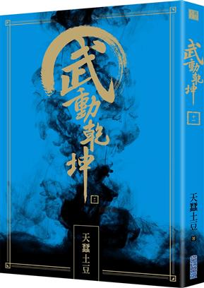武動乾坤(11)