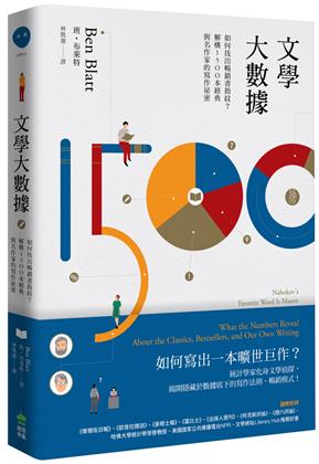 文學大數據:如何找出暢銷書指紋?解構1500本經典與名作家的寫作祕密