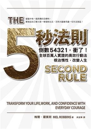 五秒法則:倒數54321,衝了!全球百萬人實證的高效行動法,根治惰性,改變人生