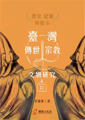 歷史、記憶與展示:臺灣傳世宗教文物研究