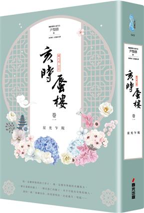 亥時蜃樓(卷一):星光乍現(附贈《雲畫的月光》卷一)