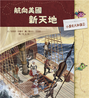 小歷史大知識繪本2:航向美國新天地