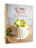 從零開始學戚風:中空戚風 X 平模戚風 X 蛋糕捲 X 分層蛋糕 40 款蛋糕 Step