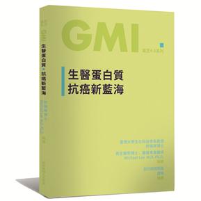 GMI生醫蛋白質 抗癌新藍海