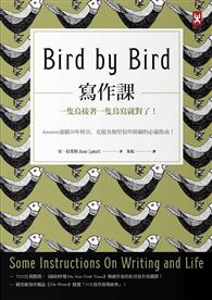 寫作課:一隻鳥接著一隻鳥寫就對了!