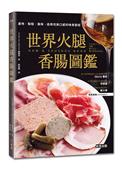 世界火腿香腸圖鑑:產地‧製程‧風味,追尋完美口感的味覺聖經