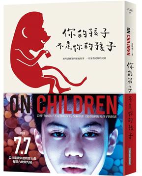 你的孩子不是你的孩子:被考試綁架的家庭故事 一位家教老師的見證(電視劇書衣版)