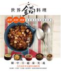 新手不敗!世界鍋料理~露營、派對、聚餐都營養美味的砂鍋食譜