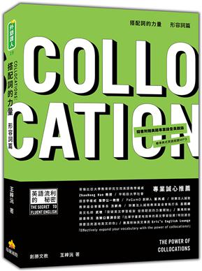 搭配詞的力量Collocations:形容詞篇