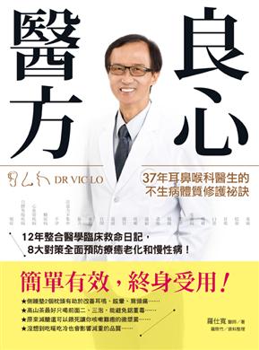 良心醫方37年耳鼻喉科醫師的不生病體質修護祕訣:12年整合醫學臨床救命日記,8大對策全面預防療癒老化和慢性病!