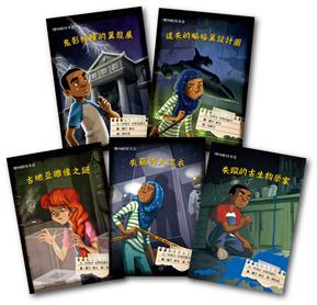小學生課外讀物首選套書(二):博物館探奇橋樑書系列