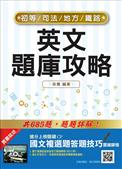英文題庫攻略(鐵佐、初等、地方五等、司法五等考試 )