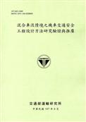 混合車流情境之機車交通安全工程 方法研究驗證與推廣 107綠