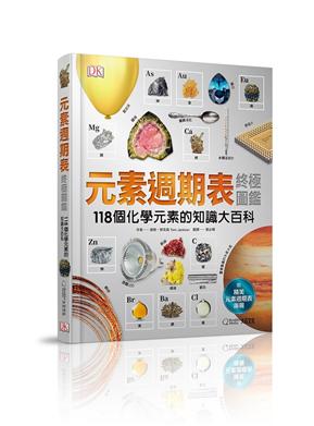 元素週期表終極圖鑑:118個化學元素的知識大百科(附贈精美元素週期表海報)