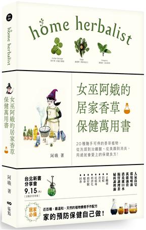 女巫阿娥的居家香草保健萬用書: 20種隨手可得的香草植物,從洗頭到治鐵腿、從美顏到消炎,用過就會愛上的保健良方