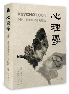 心理學:身體心靈與文化的整合
